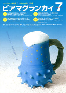 news_08_0805-beermug